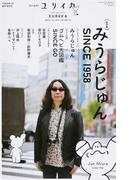 ユリイカ 詩と批評 第48巻第19号1月臨時増刊号 総特集みうらじゅん