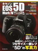 """キヤノンEOS 5D Mark Ⅳマニュアル フルサイズ一眼レフの""""写真力"""" 4世代目は最強のオールラウンダー!"""