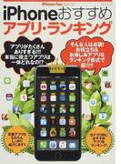 iPhoneおすすめアプリ・ランキング お役立ち&お楽しみアプリをランキング形式で紹介!!