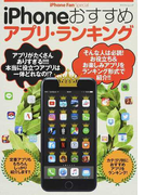 iPhoneおすすめアプリ・ランキング お役立ち&お楽しみアプリをランキング形式で紹介!! (マイナビムック iPhone Fan Special)