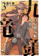 買厄懸場帖九頭竜 3 (SPコミックス)(SPコミックス)