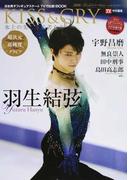 KISS&CRY 日本男子フィギュアスケートTVで応援!BOOK 氷上の美しき勇者たち 2016キラキラWinter