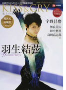 KISS&CRY 日本男子フィギュアスケートTVで応援!BOOK 氷上の美しき勇者たち 2016Kirakira Winter〜to the World!!〜 (TOKYONEWS MOOK)(TOKYO NEWS MOOK)