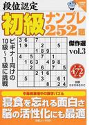 段位認定初級ナンプレ252題傑作選 vol.3