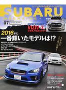 SUBARU MAGAZINE vol.7 今年出たスバル車一気乗り!2016年に一番輝いたモデルは!?