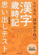 漢字歳時記思い出しテスト もの忘れ、認知症予防に (EIWA MOOK)(EIWA MOOK)