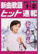 新曲歌謡ヒット速報 Vol.145(2017−1・2月号)