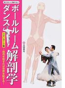 ボールルームダンス解剖学 知らないと踊れない スタンダード編 筋肉を制すれば世界を制する