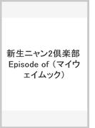 新生ニャン2倶楽部Episode of the year 付属資料:DVD-VIDEO(2枚)