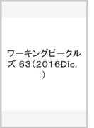ワーキングビークルズ 63(2016Dic.)