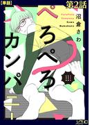 ぺろぺろカンパニー 第2話【単話】(シガリロ)