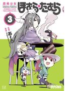 魔法少女ほむら☆たむら ~平行世界がいつも平行であるとは限らないのだ。~ 3巻(まんがタイムKRコミックス)
