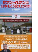 セブン−イレブンは日本をどう変えたのか