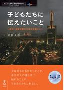 子どもたちに伝えたいこと 阪神・淡路大震災の被災経験から (インプレスR&D〈NextPublishing〉 震災ドキュメントseries)