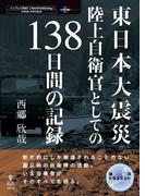 【オンデマンドブック】東日本大震災 陸上自衛官としての138日間の記録 (震災ドキュメント(NextPublishing))