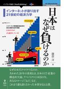 日本はなぜ負けるのか インターネットが創り出す21世紀の経済力学 新版 (インプレスR&D〈NextPublishing〉 New Thinking and New Ways E-Book/Print Book)