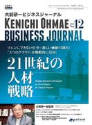 【オンデマンドブック】大前研一ビジネスジャーナル No.12(21世紀の人材戦略) (大前研一books(NextPublishing))
