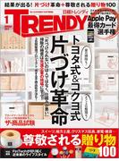 日経トレンディ2017年1月号