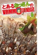 【6-10セット】とあるおっさんのVRMMO活動記(アルファポリス)