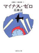 【1-5セット】広瀬正小説全集(集英社文庫)