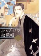 【全1-2セット】ふるぎぬや紋様帳(フラワーコミックスαスペシャル)
