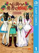 【全1-3セット】伝説の勇者の婚活(ジャンプコミックスDIGITAL)