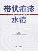 帯状疱疹・水痘 予防時代の診療戦略