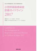 小児呼吸器感染症診療ガイドライン 日本小児呼吸器学会・日本小児感染症学会 2017