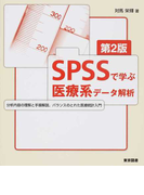 SPSSで学ぶ医療系データ解析 分析内容の理解と手順解説、バランスのとれた医療統計入門 第2版