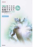 日商電子会計実務検定試験対策テキスト3級 公式テキスト 6版