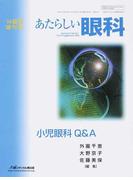 あたらしい眼科 Vol.33臨時増刊号(2016) 小児眼科Q&A