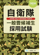自衛隊一般曹候補生採用試験 2018年度版