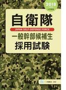 自衛隊一般幹部候補生採用試験 大卒程度 2018年度版