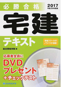 必勝合格宅建テキスト 平成29年度版