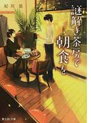 謎解き茶房で朝食を (富士見L文庫)(富士見L文庫)
