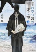 鎌倉おやつ処の死に神 3