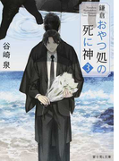 鎌倉おやつ処の死に神 3 (富士見L文庫)(富士見L文庫)