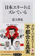 日本エリートはズレている (角川新書)(角川新書)