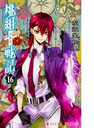 桃組プラス戦記 16 (あすかコミックス)(あすかコミックス)