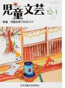 児童文芸 第62巻第6号(2016年12月−2017年1月号) 児童文学プロのコツ