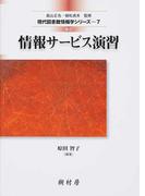 情報サービス演習 改訂 (現代図書館情報学シリーズ)