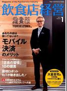 飲食店経営 2017年 01月号 [雑誌]