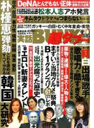 実話BUNKA超タブー 2017年 02月号 [雑誌]