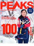 PEAKS (ピークス) 2017年 01月号 [雑誌]