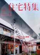 新建築 住宅特集 2017年 01月号 [雑誌]