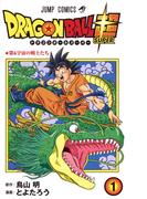 ドラゴンボール超(ジャンプコミックス) 2巻セット(ジャンプコミックス)