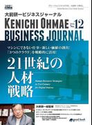 【期間限定価格】大前研一ビジネスジャーナル No.12(21世紀の人材戦略)