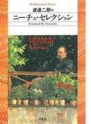 ニーチェ・セレクション(平凡社ライブラリー)
