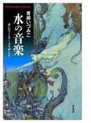 水の音楽(平凡社ライブラリー)