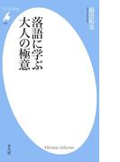 落語に学ぶ大人の極意(平凡社新書)